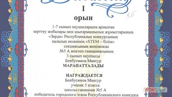 4Б, Бекбусинов Мансур